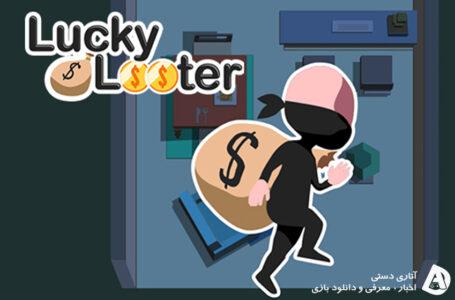دانلود بازی Lucky Looter 0.22