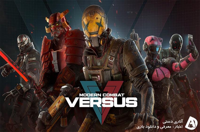 دانلود بازی Modern Combat Versus 1.17.4