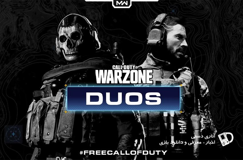 سرانجام درخواست ها از Call of Duty جواب داد.