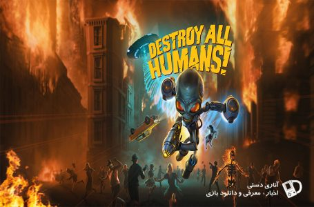 تریلر و گیم پلی Destroy All Humans