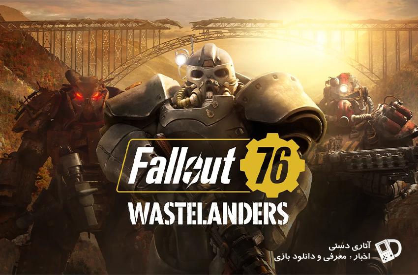 Fallout 76 از امروز رایگان میشود برای چندروز