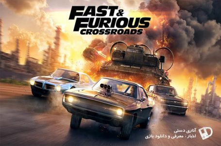 تریلر Fast Furious Crossroads