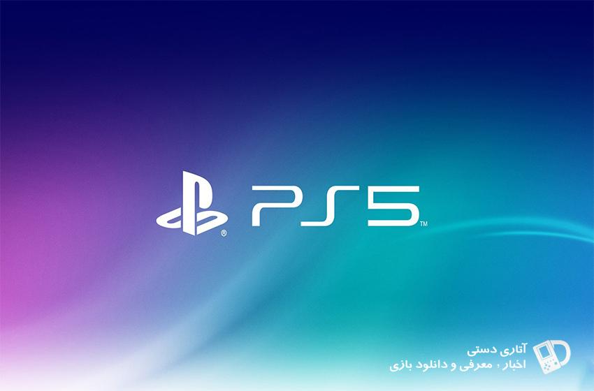 کنسول PS5 صد برابر سریعتر از PS4