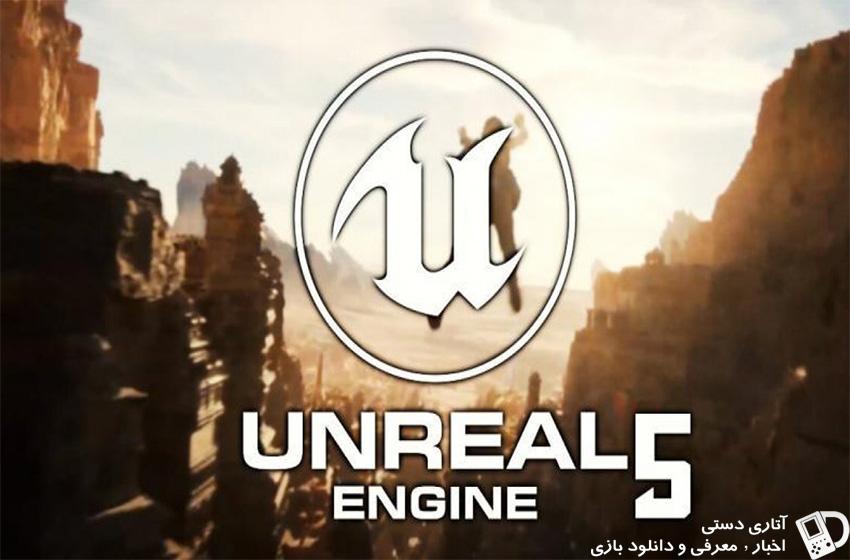 موتور Unreal 5 از هردو کنسول نسل بعد پشتیبانی میکند