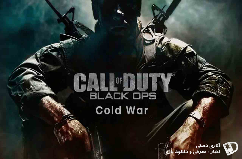بازی بعدی Call of Duty احتمالاً Black Ops: Cold War میباشد