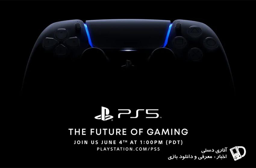 تاریخ رونمایی از بازی های PS5 مشخص شد