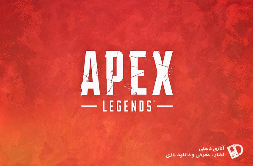 به زودی Apex Legends به موبایل ها می آید.