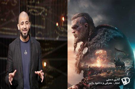 کارگردان Assassin's Creed Valhalla با استناد به مسائل شخصی این پروژه را ترک کرد