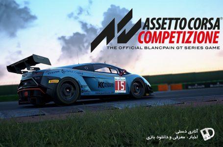 تریلر Assetto Corsa Competizione