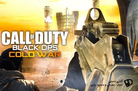 برخی جزئیات Call Of Duty: Cold War لو رفت.