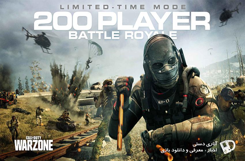بازی Call of Duty: Warzone به زودی با 200 بازیکن شروع میشود