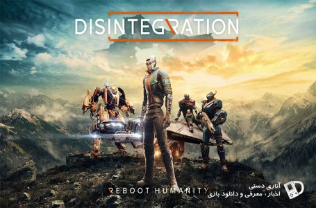تریلر Disintegration