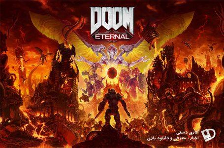 تریلر آپدیت دوم DOOM Eternal
