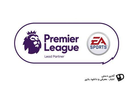 EA Sports صدای تماشاگران را برای لیگ برتر فراهم خواهد کرد