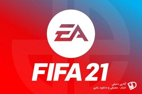 میتوانید FIFA 21 را به صورت رایگان در کنسول های نسل بعد بارگیری کنید