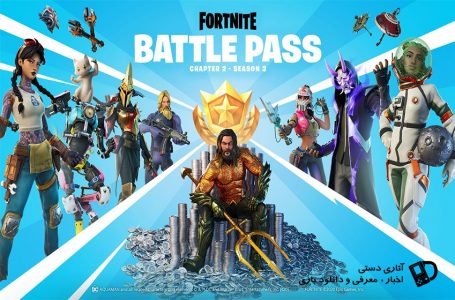 تریلر Battle Pass فصل 3 – Fortnite Chapter 2