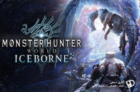 تریلر آپدیت Monster Hunter World: Iceborne – Alatreon