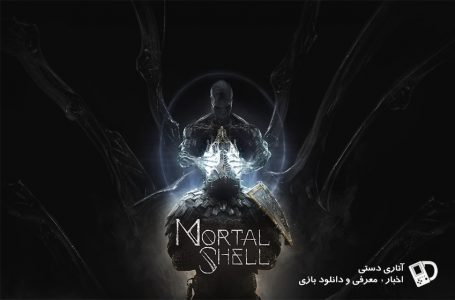 گیم پلی و تریلر Mortal Shell