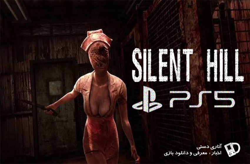 شایعه: Silent Hill بازی انحصاری PS5