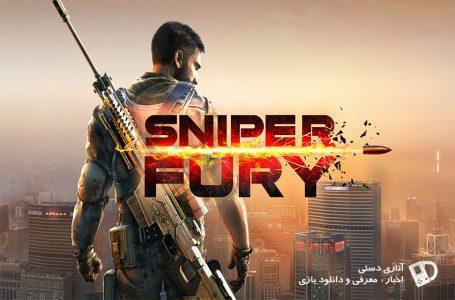 دانلود بازی Sniper Fury 5.6.1c