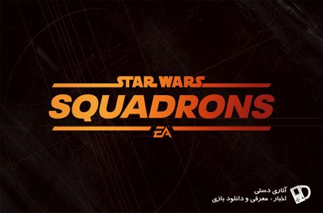 تریلر Star Wars: Squadrons