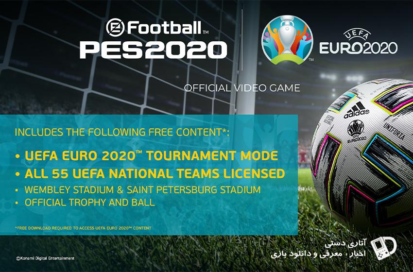 DLC یورو 2020 همین حالا در آپدیت PES 2020