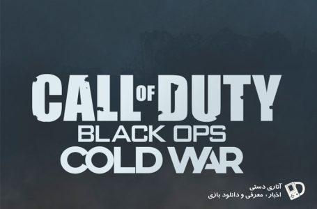 رسمی: بازی بعدی Call of Duty امسال منتشر می شود