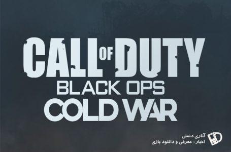 لوگو Call of Duty Black Ops: Cold War لو رفت