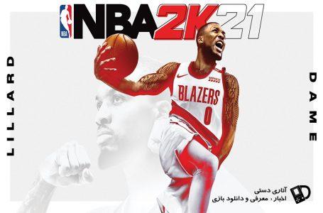 تریلر جدید NBA 2K21