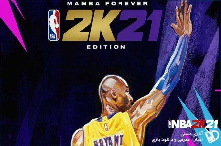اگر میخواهید کنسول های نسل بعدی را خریداری کنید نسخه استاندارد NBA 2K21 نخرید.
