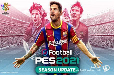 تریلر رسمی PES 2021