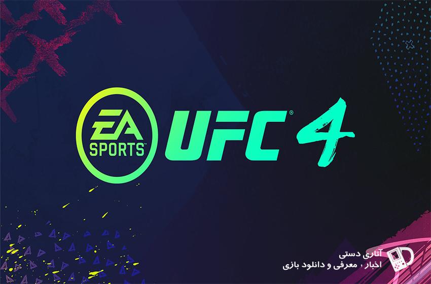 بازی UFC 4 برای کنسول های نسل بعد منتشر نمی شود