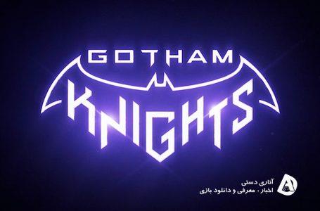 بازی Gotham Knights معرفی شد