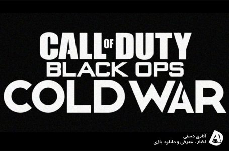 رسمی Call of Duty Black Ops Cold War معرفی شد
