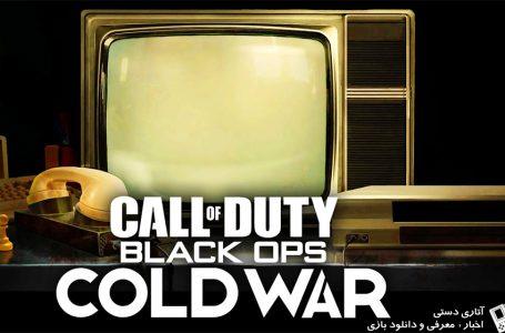 تاریخ رونمایی از Call Of Duty Black Ops: Cold War توسط یک تیزر به نمایش در آمد