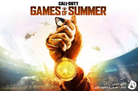 Event بازی Call of Duty: Warzone با نام Games of Summer امروز آغاز می شود