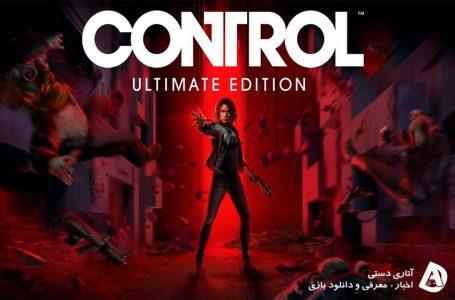 ناشر Control Ultimate Edition راجب نسخه های نسل بعدی توضیح می دهد