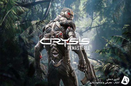 تریلر تغییرات گرافیکی Crysis Remastered