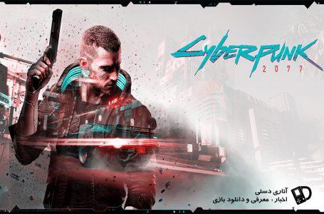 تریلر معرفی اسلحه های Cyberpunk 2077