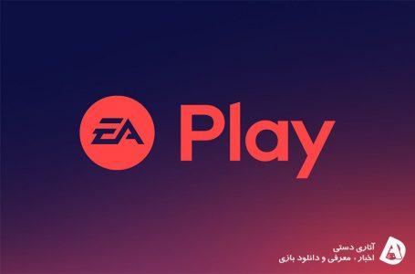 الکترونیک آرتز اعلام کرد EA Access و Origin Access باهم ادغام می شود