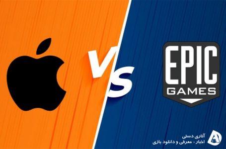 اقدام Apple در مقابله با اقدام Epic: تمام بازی های این توسعه دهنده از App Store پاک شد