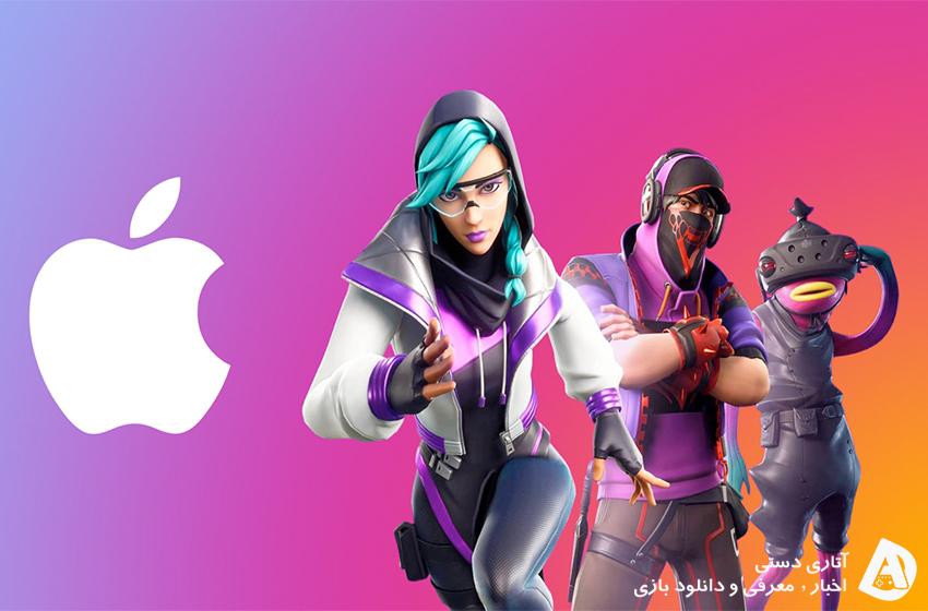 دارندگان اپل فقط تا 6 شهریور میتوانند Fortnite را بازی کنند