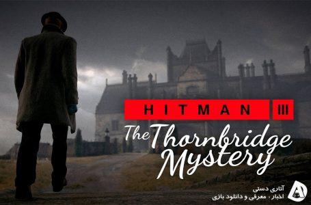 تریلر رونمایی از مکانی جدید در انگلیس – Hitman 3