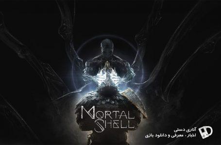 تریلر رونمایی از تاریخ انتشار بازی Mortal Shell