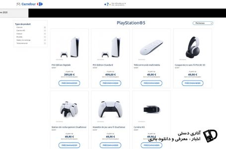 قیمت کنسول PS5 لورفت !
