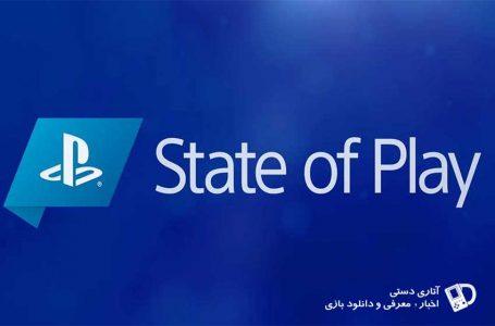 بازی های رونمایی شده در رویداد State Of Play