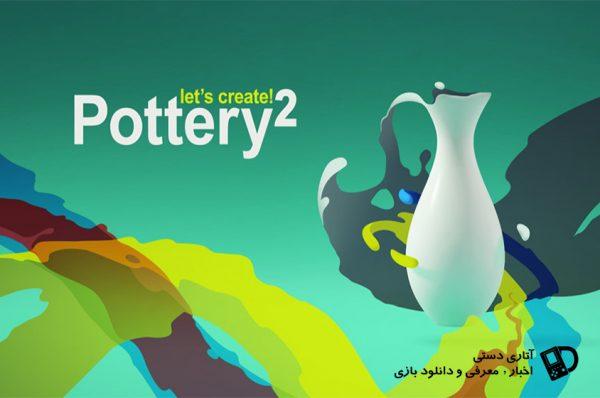 دانلود بازی Let's Create! Pottery 2 1.38