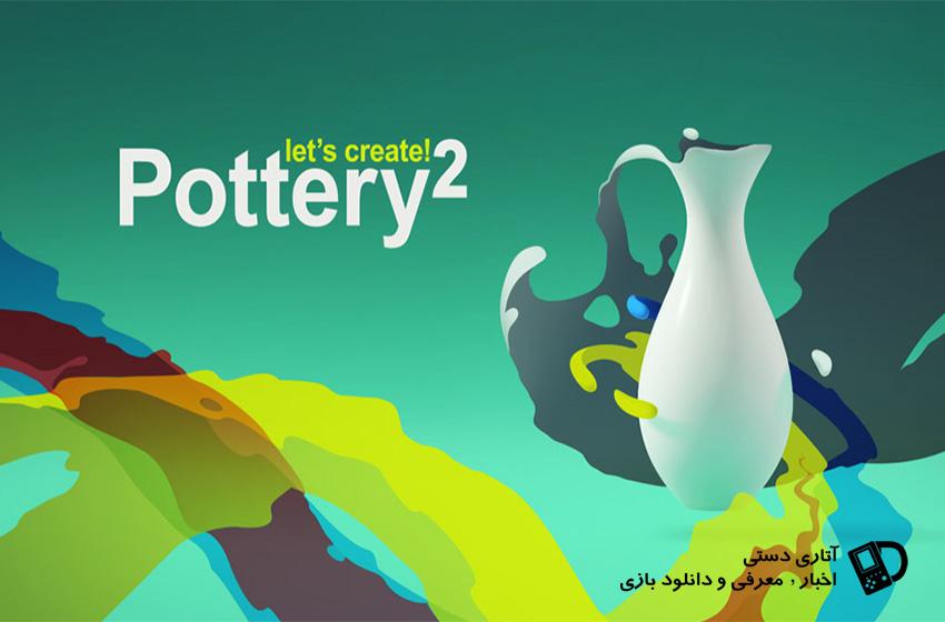 دانلود بازی Let's Create! Pottery 2 1.43