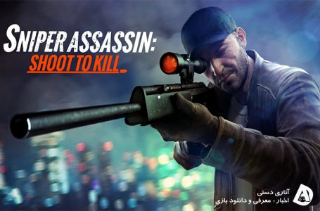 دانلود بازی Sniper 3D Gun Shooter 3.19.1