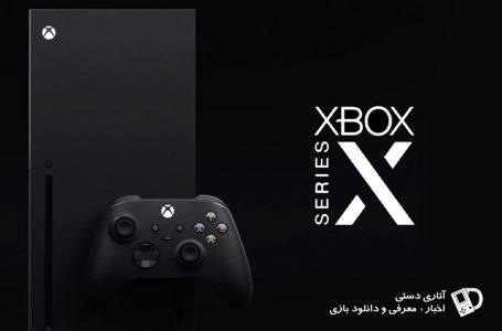 رسمی: Xbox Series X در ماه نوامبر عرضه می شود.